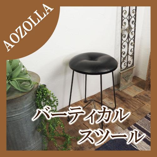 バーティカル・スツール背もたれなし アイアン アンティーク風 スツール 椅子 イス いす チェアー