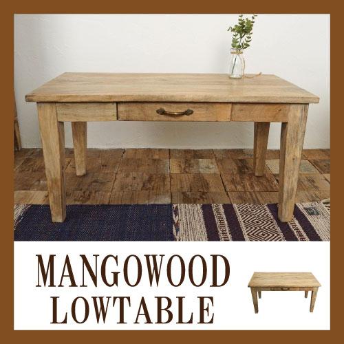 マンゴーウッドローテーブル