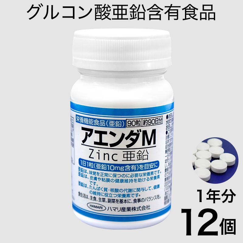 亜鉛 サプリメント むくみ ダイエット 疲労回復 エネルギー ミネラル クエン酸 免疫 栄養機能食品 お得なまとめ買いアエンダM 90粒 12個セット
