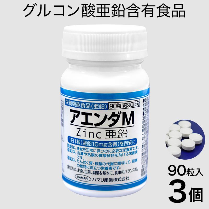 1日に必要な微量元素亜鉛を1粒で 亜鉛 サプリメント むくみ ダイエット 疲労回復 エネルギー お得なまとめ買いアエンダM 免疫 卓抜 セール特価 クエン酸 栄養機能食品 3個セット ミネラル 90粒