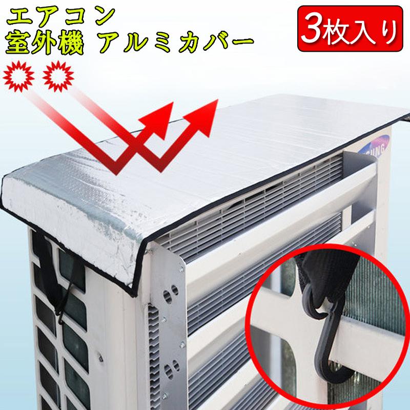 エアコン室外機用 エアコンカバー 日除け 遮熱 3枚入り 遮熱カバー 送料無料 室外機カバー アルミ ワイドサイズ 固定ベルト付き 遮熱シート 50×100cm エアコン ランキングTOP10 超激得SALE 日よけ 室外機 遮熱パネル