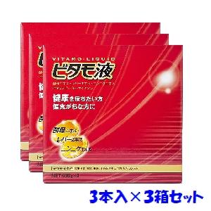 《森田薬品》 ビタモ液 630g×3本入 ☆3箱セット(合計9本) (栄養機能食品)(滋養強壮剤)