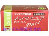 メシマピュアPL2・PL5 1.1g×30包 送料無料!【smtb-KD】