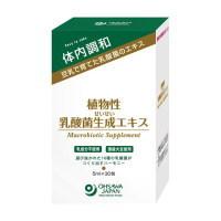植物性乳酸菌生成エキス 150ml(5ml×30包) 3箱セット【ラクティスと同じです】【オーサワジャパン】【T8】