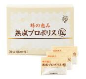 蜂の恵み 熟成プロポリス粒 150粒2箱セット送料無料【P15】
