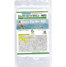 【ネコポス発送】エレクトロバイタミン・NEO 270粒 2袋セット【グレイトソルトレイク】【エレクトロバイタミンNEO】【エレクトロバイタミン ネオ】送料無料【P10】【T8】