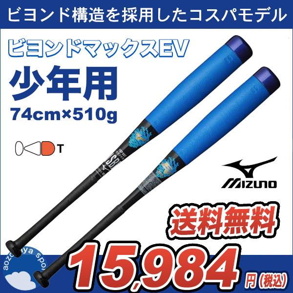 ミズノ(mizuno) 少年軟式用FRP製 ビヨンドマックスEV バット ジュニア (18ss) ブルー×ブラック FRP製 カーボン 74cm 平均510g 1cjby13174