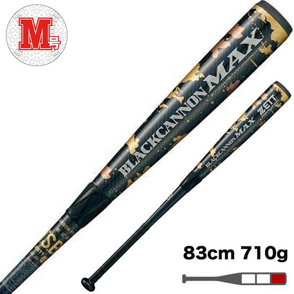 ゼット(ZETT) 一般軟式FRP製バット ブラックキャノンMAX BLACKCANNON (19SS) ブラック 83cm 710g M号球対応 BCT35903-1900