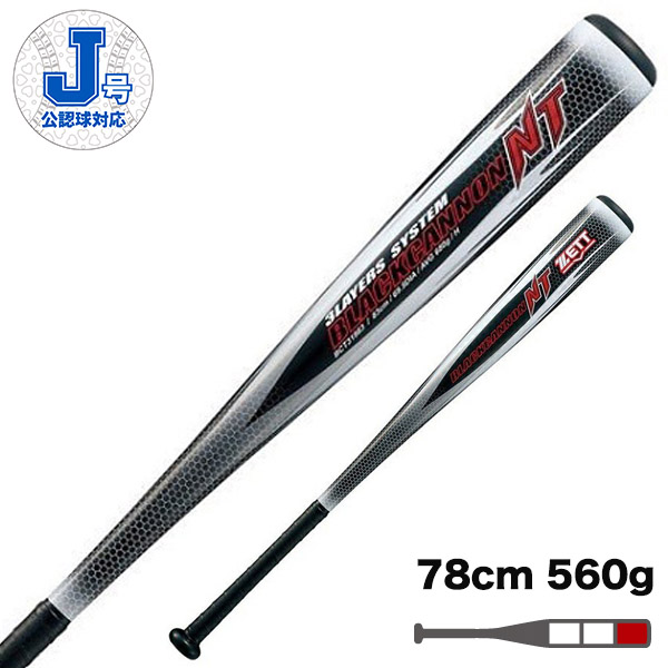 【送料無料】ゼット(ZETT) 少年軟式FRP製バット ブラックキャノンNT (19SS) ブラック 78cm 560g BCT71978-1900 野球用品