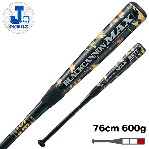 ゼット(ZETT) 少年軟式バット FRP製 カーボン製 ブラックキャノンMAX BLACKCANNON (19SS) ブラック 76cm 600g BCT75976-1900 野球用品