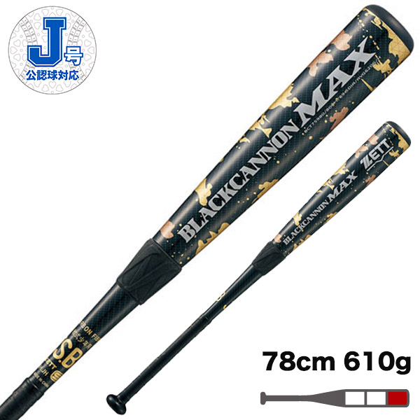 ゼット(ZETT) 少年軟式FRP製(カーボン)バット ブラックキャノンMAX BLACKCANNON バット ジュニア (19ss) ブラック FRP製 カーボン 78cm 610g平均 bct75978-1900 野球用品