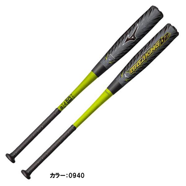 ミズノ(mizuno) 軟式用ビヨンドマックス ギガキング02 BEYONDMAX GIGAKING02 バット 一般 (19ss) ブラック×ライム 金属製 84cm 平均750g 1cjbr14684 野球用品