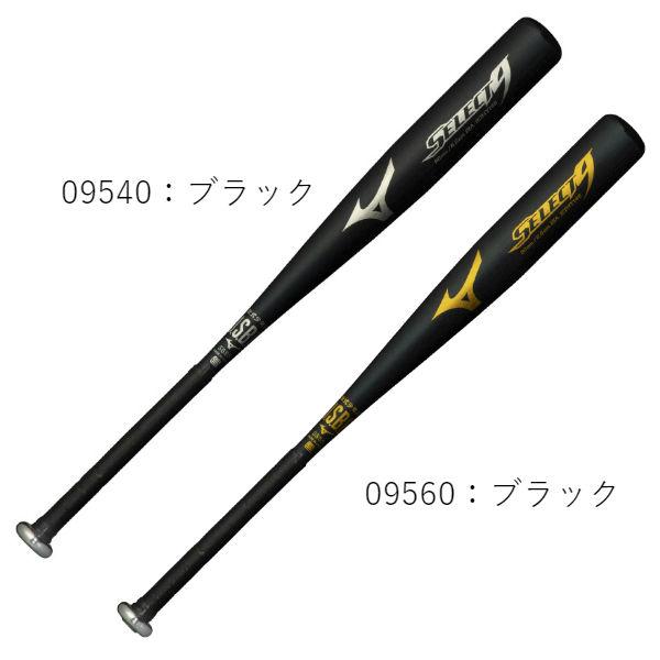 ミズノ(mizuno) セレクトナイン SELECT9 バット 一般 ジュニア (20ss) ブラック 80cm 平均540g ミドルバランス 1CJMY14680