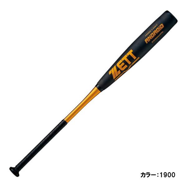 ゼット(ZETT) 中学硬式FRP製バット ANDROID アンドロイド バット ジュニア (20ss) ブラック 84cm 800g平均 bct21084-1900