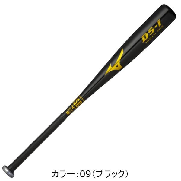 送料無料 少年軟式バット 少年野球 少年軟式用金属製 DS-1 金属製 オリジナル 少年軟式野球用バット mizuno 21AW 激安セール ミドルバランス ブラック ミズノ 76cm 1CJMY15576-09