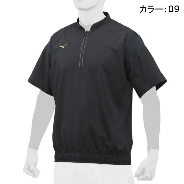 ミズノ(mizuno) トレーニングジャケット・ハーフZIP・半袖 ジップアップジャケット (18SS) ブラック 12JE8J8209