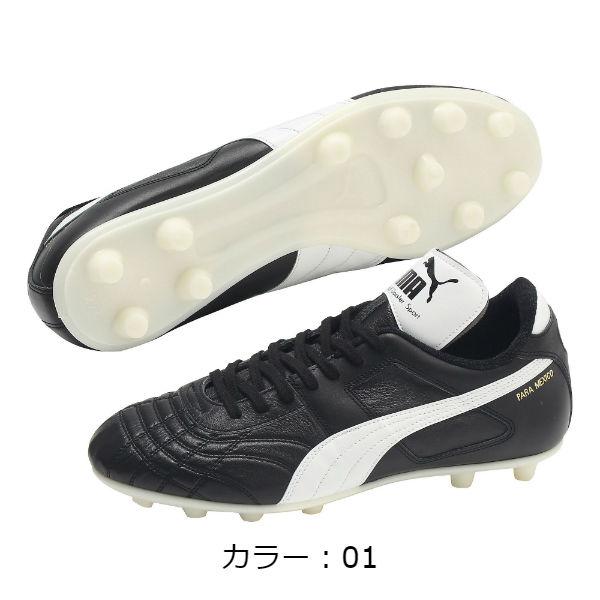 プーマ(PUMA) パラメヒコ サッカースパイク (18FW) ブラック 880577-01