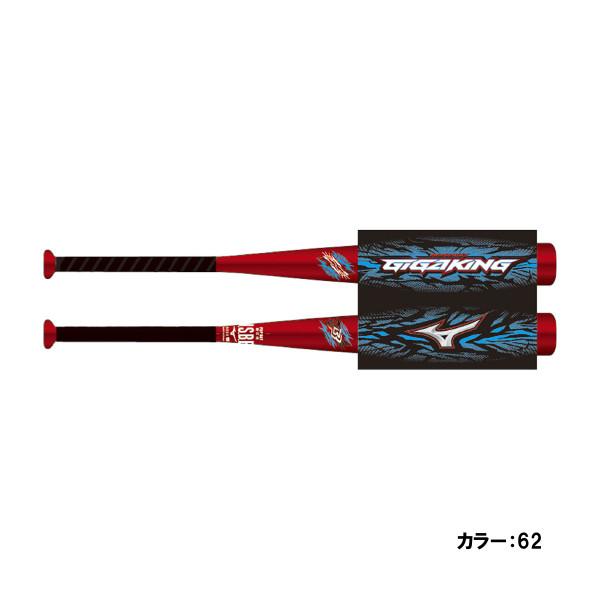 ミズノ(mizuno) 軟式用FRP製 ビヨンドマックス ギガキング バット 一般 (18aw) レッド FRP製 84cm 平均730g 1cjbr00884