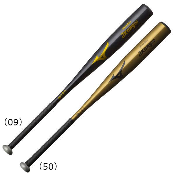 ミズノ(mizuno) JKong02 金属製バット 硬式野球用バット (19SS) Sゴールド ブラック 83cm 1CJMH11683-09 1CJMH11683-50