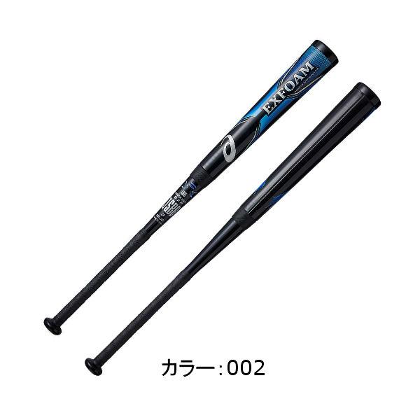 アシックス(asics) エクスフォーム FRP製バット 軟式野球用バット (19SS) ブラック/ロイヤル S82/S83/S84 3121A265-002 野球用品【ss2003】