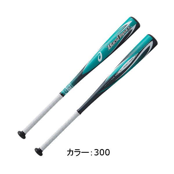 アシックス(asics) バーストインパクト LW 金属製バット 少年軟式野球用バット (19SS) Lグリーン/ブラック S75/S78 3124A029-300 野球用品
