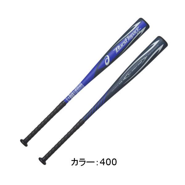 アシックス(asics) BURST IMPACT EX バーストインパクト EX 金属製複合バット 軟式野球用バット (19SS) ブルー/ブラック S83/S84/S85 BB4035-400 野球用品【セール】【SS2006】