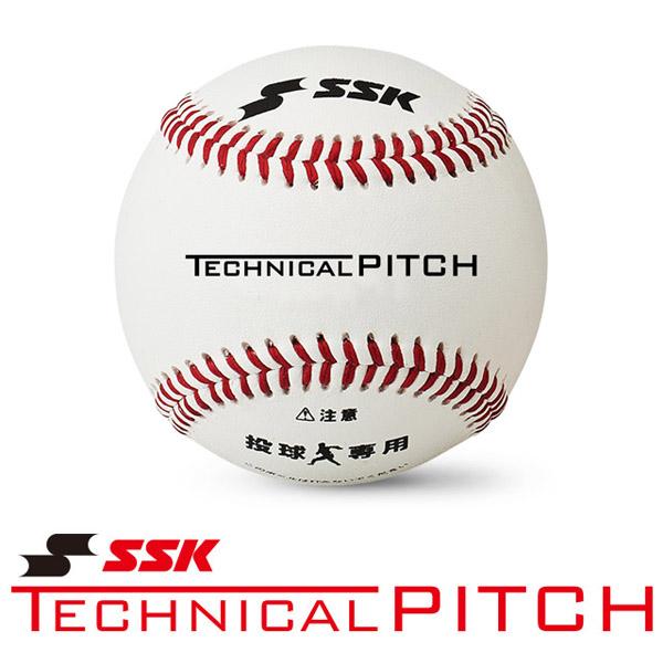 TECHNICALPITCH(テクニカルピッチ) エスエスケイ(SSK)  投球測定トレーニングボール TP001