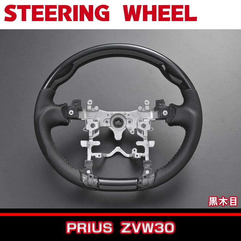 プリウス ZVW30 正規認証品!新規格 ガングリップ 黒木目 レザー スーパーセール