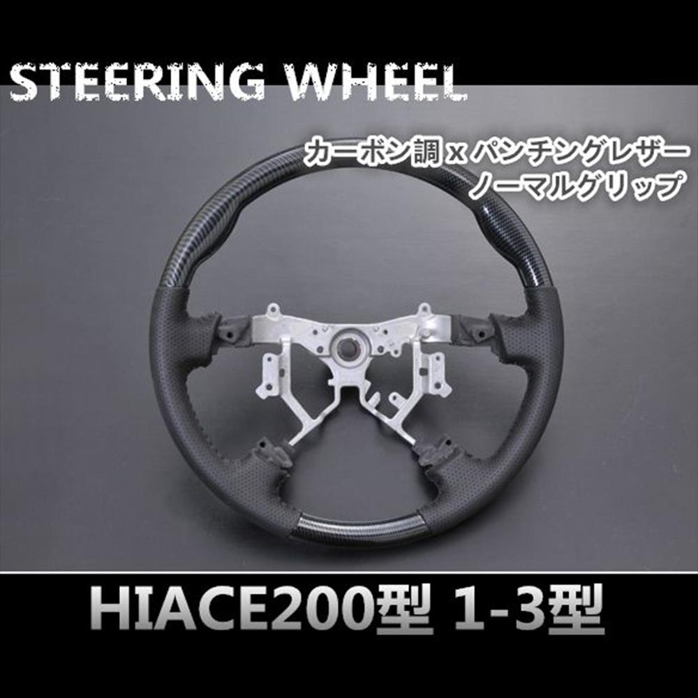 ハイエース 200系1-3型 ステアリング カーボン調×レザー N