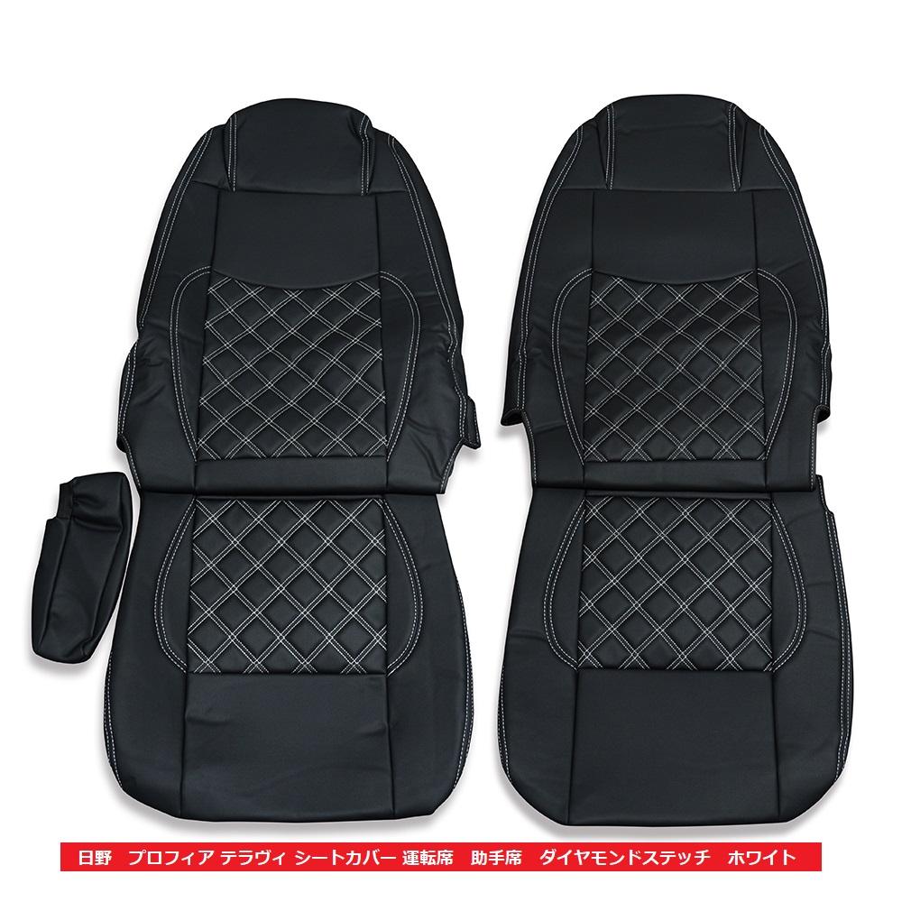 トラック 内装 シートカバー ダイヤカット ステッチ 4色 車種専用 運転席 助手席 小型~大型 新品