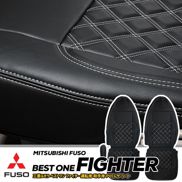 三菱ふそう ベストワンファイター シートカバー 運転席 助手席 MITSUBISHI FUSO BEST ONE FIGHTER ホワイトステッチ ブルーステッチ レッドステッチ ブラックステッチ