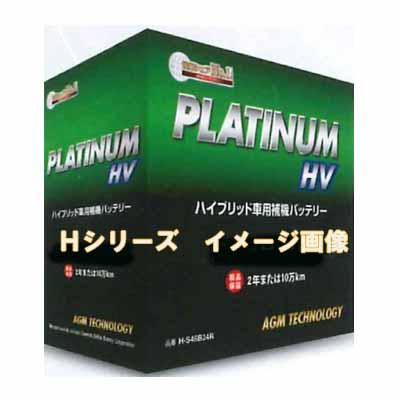 プラチナム国産車用バッテリー デルコアバッテリー  Hシリーズ ハイブリッド車補機用バッテリー 品番:H-S46B24R/PL