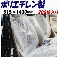 整備・作業用 ポリエチレン製 シートカバー 200枚入 ZS-011N
