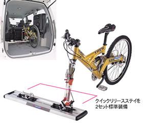 TERZO CYCLE CARRIER 車内積載用サイクルキャリア EC23