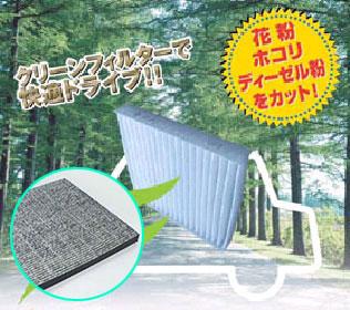 売れ筋ランキング コルト系 PMC 特価品コーナー☆ エアコンフィルター ミツビシ車用 PC-302C 活性炭入脱臭タイプ