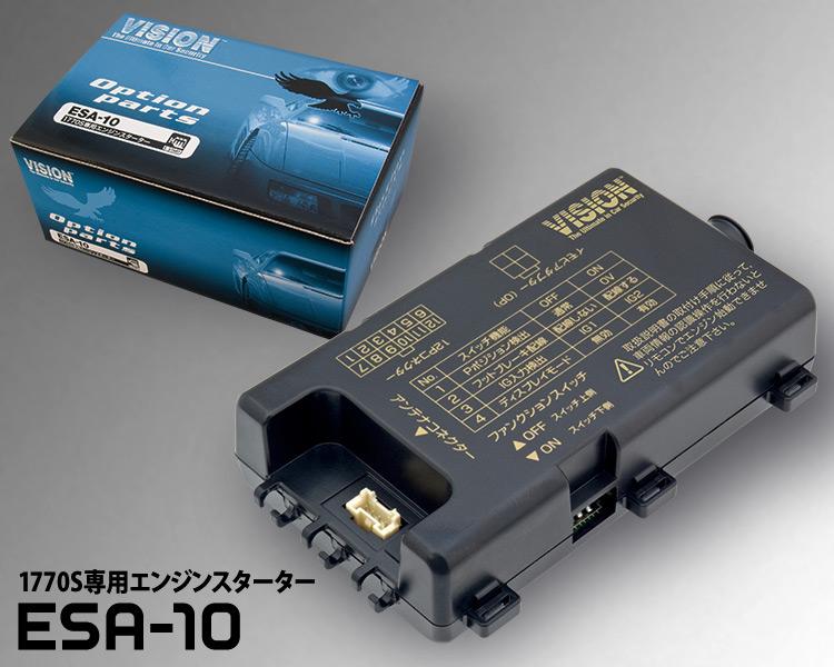 VISION カーセキュリティオプション 1770S専用エンジンスターター ESA-10
