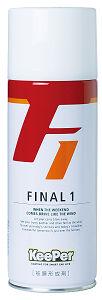 カーコーティングのベストセラー キーパーコーティング ファイナルワン 上品 ファイナル1 アイタック技研 オールカラー用 ポリマーコーティング剤 いよいよ人気ブランド