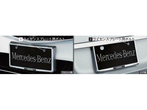 純正アクセサリー メルセデスベンツ Aクラス W176 H24~ ライセンスプレートホルダー フロント&リア&ロゴ付マックガード ボルト12mm M0008177012MM