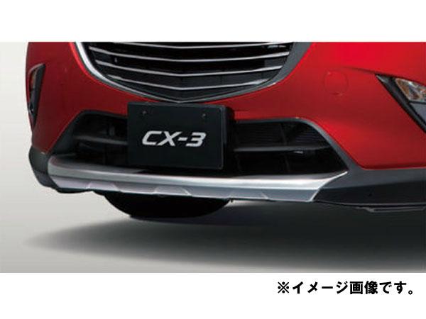 【10日24時間限定カードエントリーでポイント10倍】純正アクセサリー マツダ CX-3 DK H27.02~ アウトドア フロントアンダーガーニッシュ 本体 D10EV3290