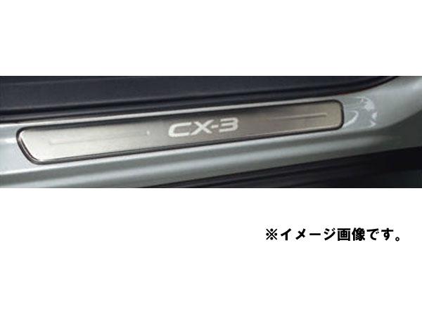【10日24時間限定カードエントリーでポイント10倍】純正アクセサリー マツダ CX-3 DK H27.02~ インテリア スカッフプレート イルミネーション無 D10JV1370