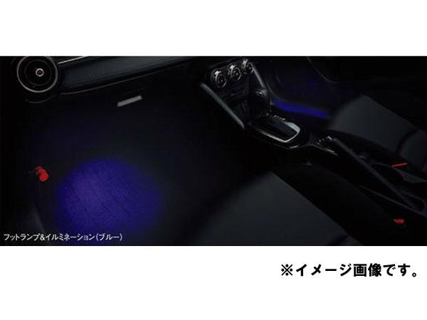 純正アクセサリー マツダ CX-3 DK H27.02~ イルミネーション フットランプ&イルミネーション ブルー D10KV7050