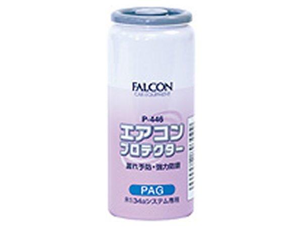 9 10限定P5倍 エアコン関連商品 ファルコン セール特別価格 P-446 エアコンプロテクター ご注文で当日配送 30cc