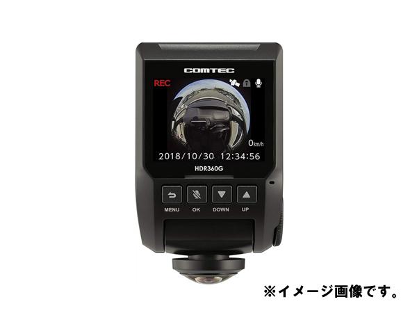 コムテック 360°全方向対応ドライブレコーダー HDR360G 12/24V対応日本製 3年保証 常時録画 衝撃録画 GPS 安全運転支援 駐車監視 補償サービス2万円 HDR360G