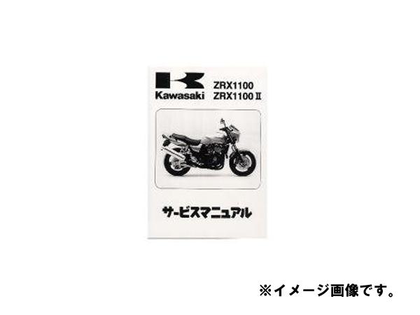 カワサキ サービスマニュアル 99925-1151-03