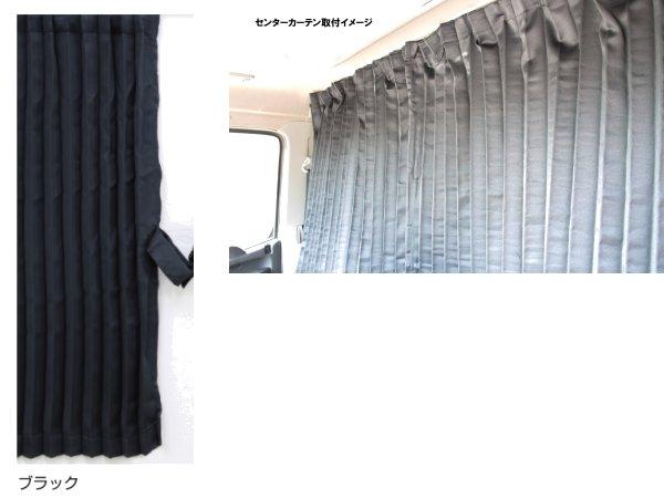 JETイノウエ アコーディオンカーテン 宙 センターカーテン アコーディオン式 ハイルーフ ブラック 507071 *トラック用品*