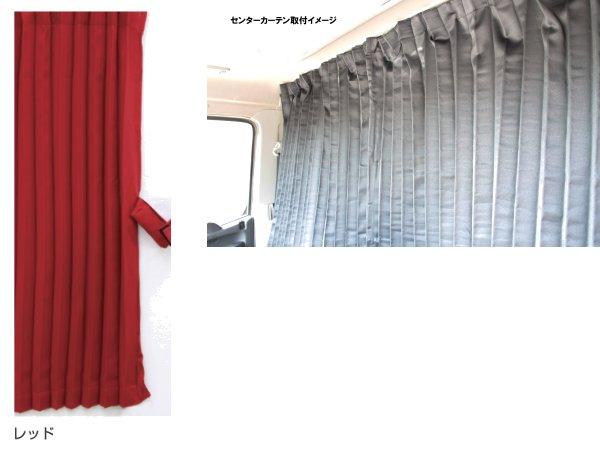 JETイノウエ アコーディオンカーテン 宙 センターカーテン アコーディオン式 ハイルーフ レッド 507073 *トラック用品*