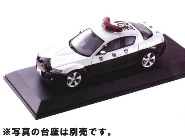 マツダコレクション モデルカー 1/18 RX-8 警視庁 38BC99540H *マツダコレクション*