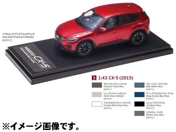 マツダコレクション モデルカー 1/43 CX-5 2015 ディープクリスタルブルーマイカ BM9921