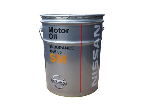 NISSAN エンジンオイル SMエンデュランス 10W50 化学合成油 20L KLAM4-1050202