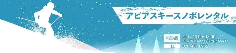 アピアスキースノボレンタル:アピアスキースノボシーズンレンタルは全国に発送中!